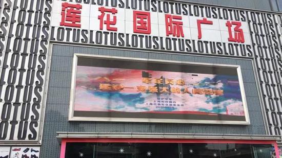 闵行区莲花国际广场