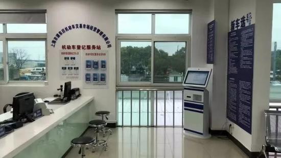 机动车登记服务站