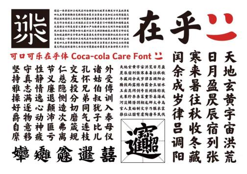 2021东京TDC奖揭晓 可口可乐在乎体荣获字体设计奖