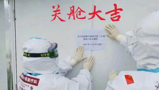 上海国家中医医疗队一病区关闭 中西医结合治疗全覆盖