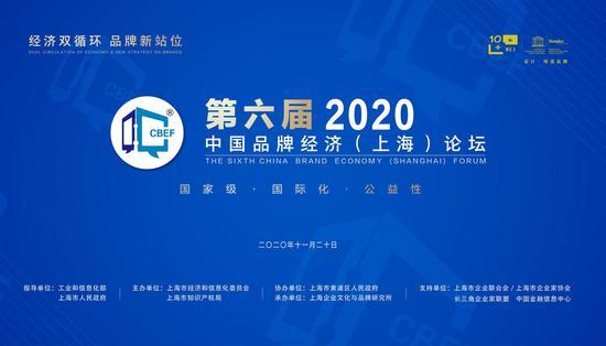经济双循环 品牌新站位 第六届中国品牌经济(上海)论坛召开