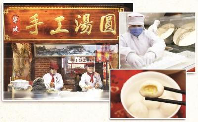 经典款的宁波汤圆小巧圆润,深受上海食客喜爱。本报记者王翔摄◆北京稻香村的师傅在制作手摇元宵。(店方供图)