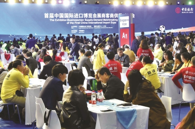 昨天,首届中国国际进口博览会举行展商客商供需对洽会,供需双方沟通洽谈。本报记者赵立荣摄