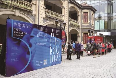 """思南读书会形成独树一帜的品格风貌,""""文化思南""""成为上海新名片。(资料照片)"""