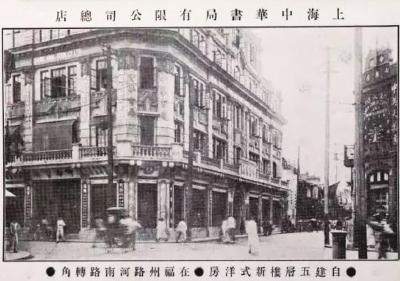 中华书局上海旧址(资料图片)
