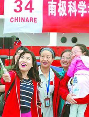 南极科考队凯旋 雪龙号船返抵上海