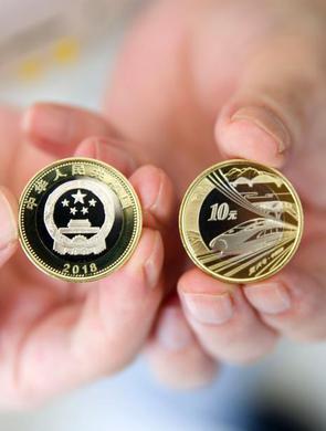 高铁纪念币正式发行 纪念币面额10元