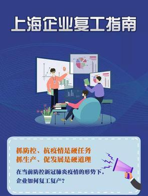 上海发布企业复工指南