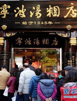 上海:豫園老字號湯圓生意火