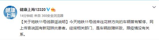 上海卫健委:今日地铁11号线暂停系车辆故障 跟疫情无关