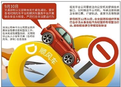 滴滴司机安全培训计划升级 通过考核后才能正常接单