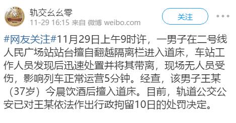 来源:上海市公安局城市轨道和公交总队民警官方微博截图