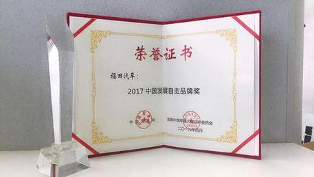 福田汽车斩获2017中国发展自主品牌奖