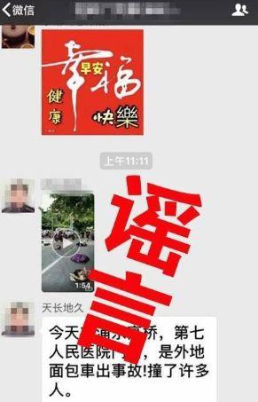 网传第七人民医院门口发生面包车失控事故 警方辟谣