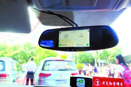 7人座新途安大众出租车首次应用智能后视镜终端,集实时调度、车辆状态跟踪、营运数据采集等功能于一体,使行车安全和乘客人身安全得到更大保障。   本报记者 张海峰 摄