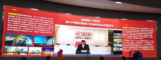 虹桥国际人才港线上启动 CDP集团