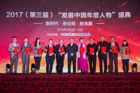 2017中国发展自主品牌奖颁奖现场