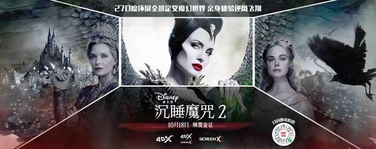 4DX with ScreenX《沉睡魔咒2》来袭 看霸气朱莉归来