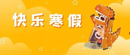 上海中小学本周六放寒假 12条安然提示请留意