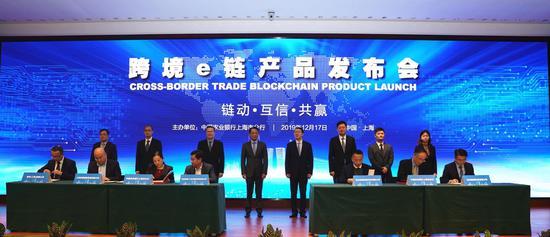 """""""跨境e链""""业务合作签约、区块链技术合作签约"""