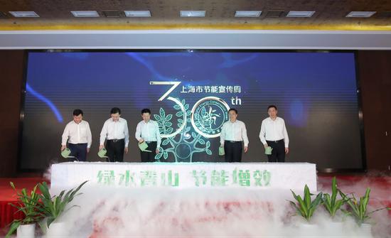 (2020年上海市节能宣传周启动)
