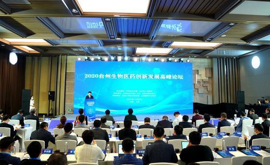 聚焦一体化 聚力高质量 台州生物医药创新发展高峰论坛举行