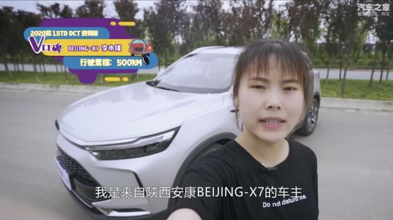 90后女车主:高性价比选择BEIJING-X7