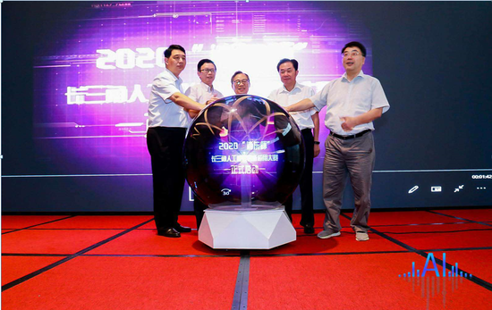 """2020""""浦东杯""""长三角人工智能创新应用大赛在沪启动"""