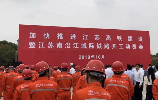 ↑苏南沿江城际铁路项目开工现场。