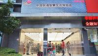 联通天猫共创新零售 全国首家智慧生活体验店在沪揭幕
