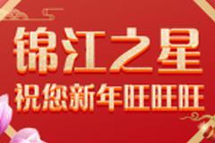 锦江之星祝您新年旺旺旺