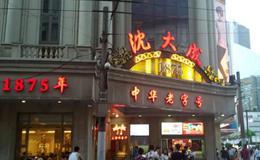 上海老字号餐厅推荐