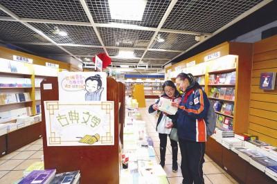 门生在上海书城古典文学柜台翻阅图书。本报记者袁婧摄