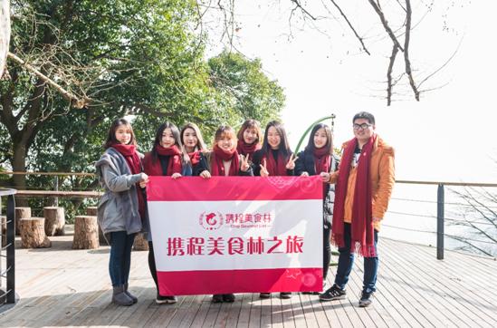 携程美食林之旅赴莫干山、杭州 拥抱自然品鉴美食【茉莉网络红人】