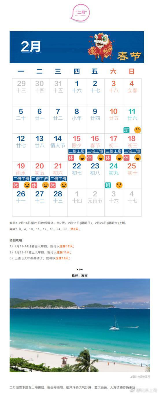 2018最新旅游日历