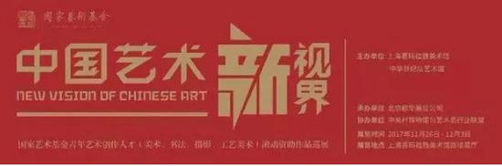 中国艺术新视界