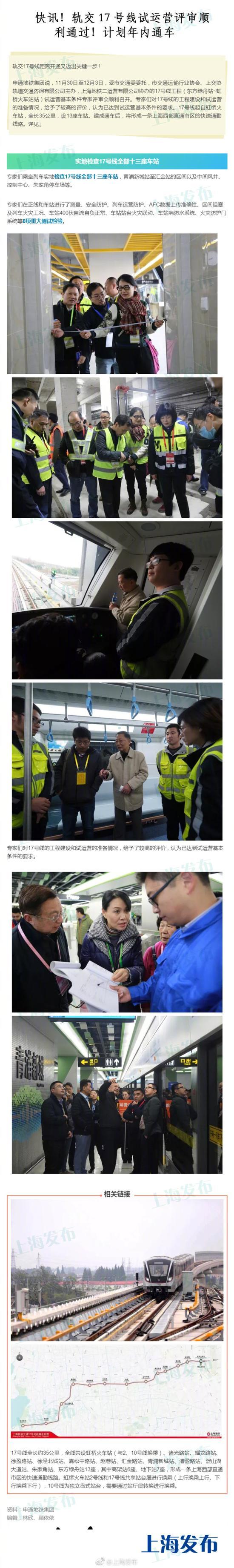 上海轨交17号线试运营评审通过 计划年内通车