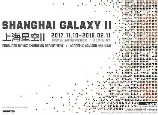 上海星空 II