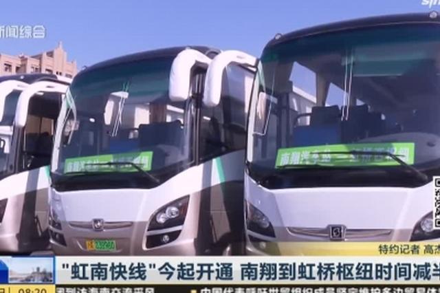 视频:虹南快线今起开通 南翔到虹桥枢纽时间减半