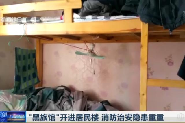 视频:上海黑旅馆开进居民楼 二居室可住20余人