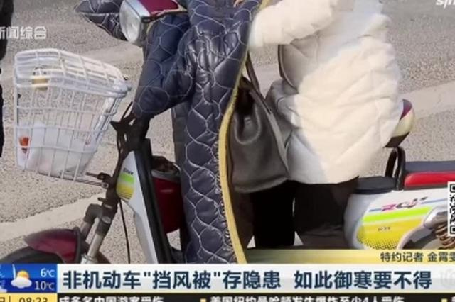 视频:市民骑非机动车装挡风被 存安全隐患