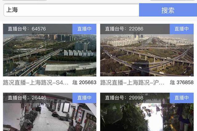 360摄像头拍摄内容遭网络直播:上海涉216处 已陆续下线