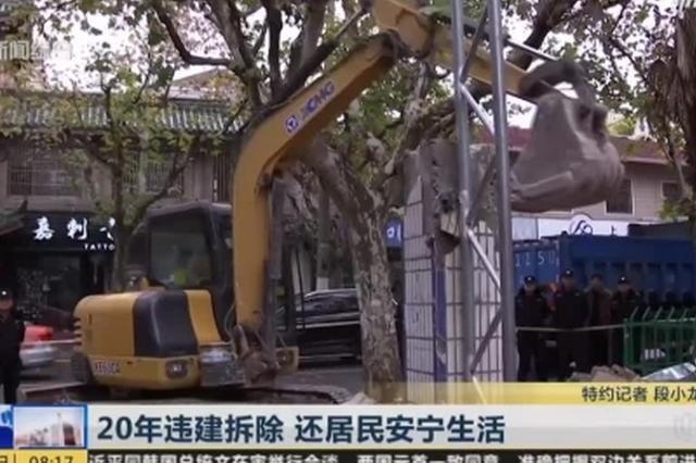 视频:宝山一20年违建被拆除 还居民安宁生活
