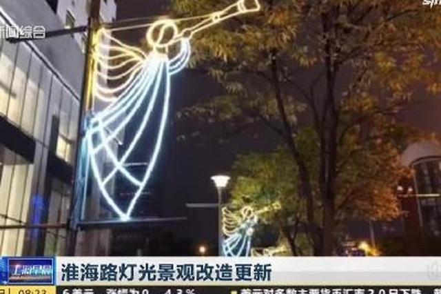 视频:淮海路灯光景观改造更新 绚丽灯带营造浪漫氛围