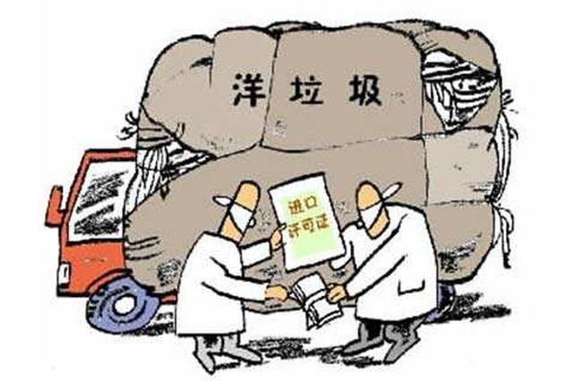 上海海关查证走私固废5400余吨 将洋垃圾堵截在国门外