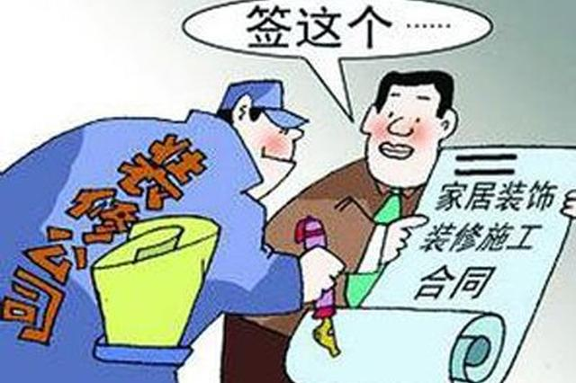 市民签拎包入住协议惹烦恼 装修材料问题多退款成难题
