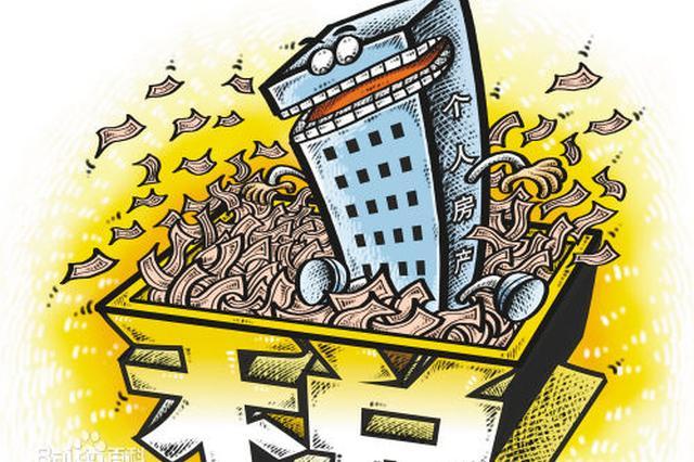 房产税焦虑:有房者担心财富流失 无房者期待重击房价