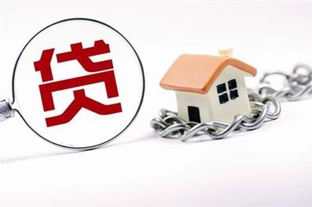 沪银行首套房贷利率分化明显 最高上浮15%最低享9折