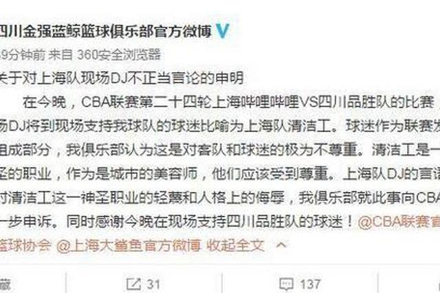 上海男篮主场DJ再惹争议 称四川球迷打扮像清洁工