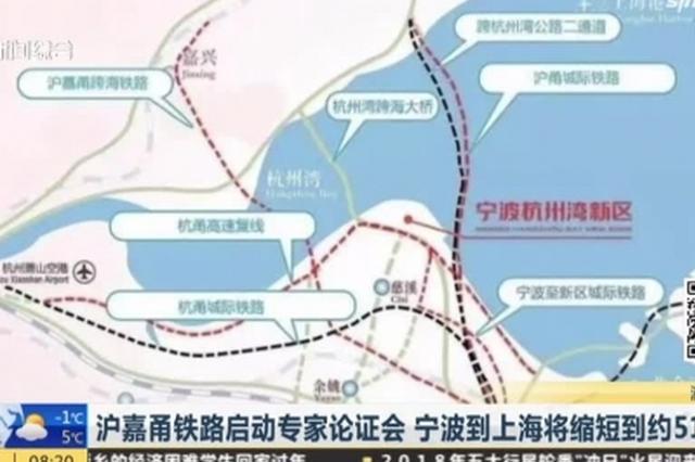 视频:沪嘉甬铁路启动专家论证会 上海未来到宁波51分钟